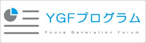 主要事業-YGFプログラム