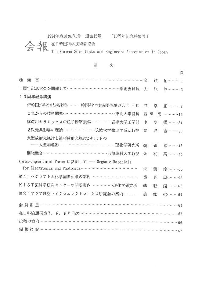 1994年 第10巻 第1号 (通巻15号) 10周年記念特集号