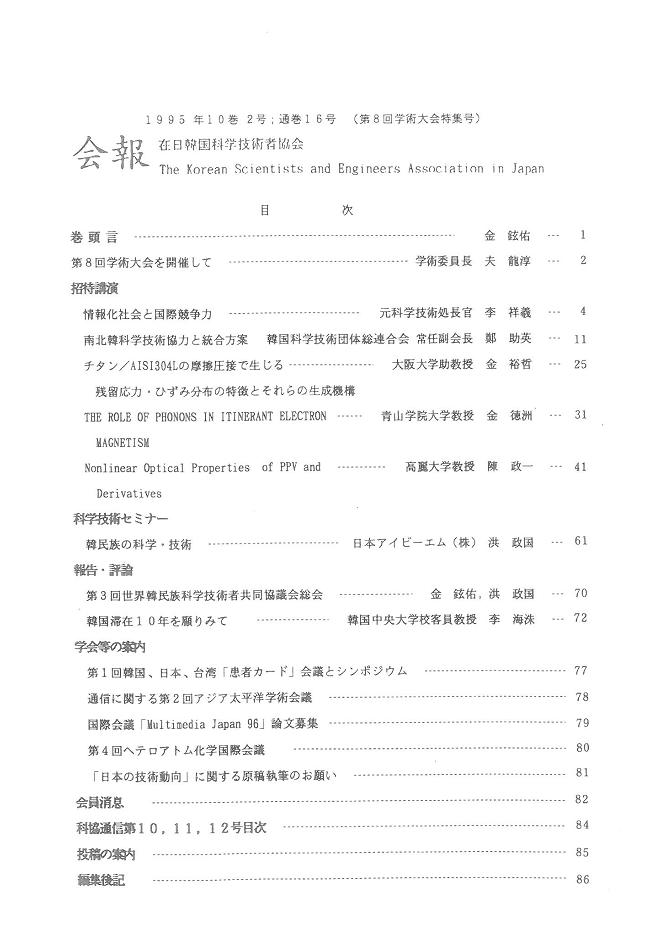 1995年 第10巻 第2号 (通巻16号) 第8回学術大会特集号