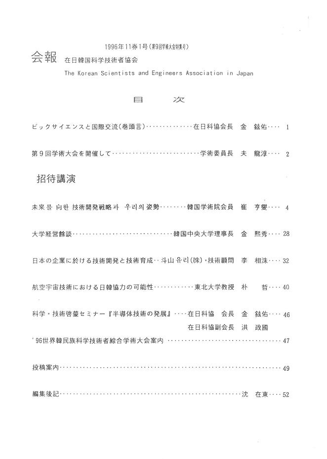 1996年 第11巻 第1号 (通巻17号) 第9回学術大会特集号