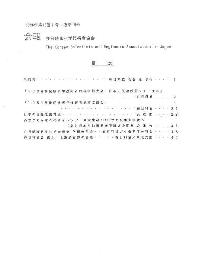 1996年 第12巻 第1号 (通巻19号)