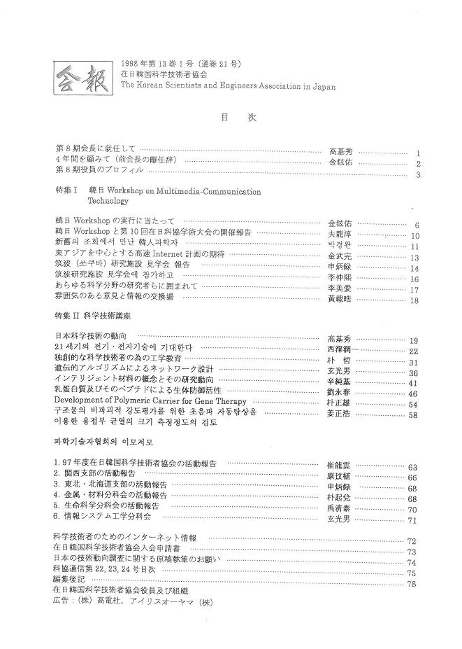 1998年 第13巻 第1号 (通巻21号)