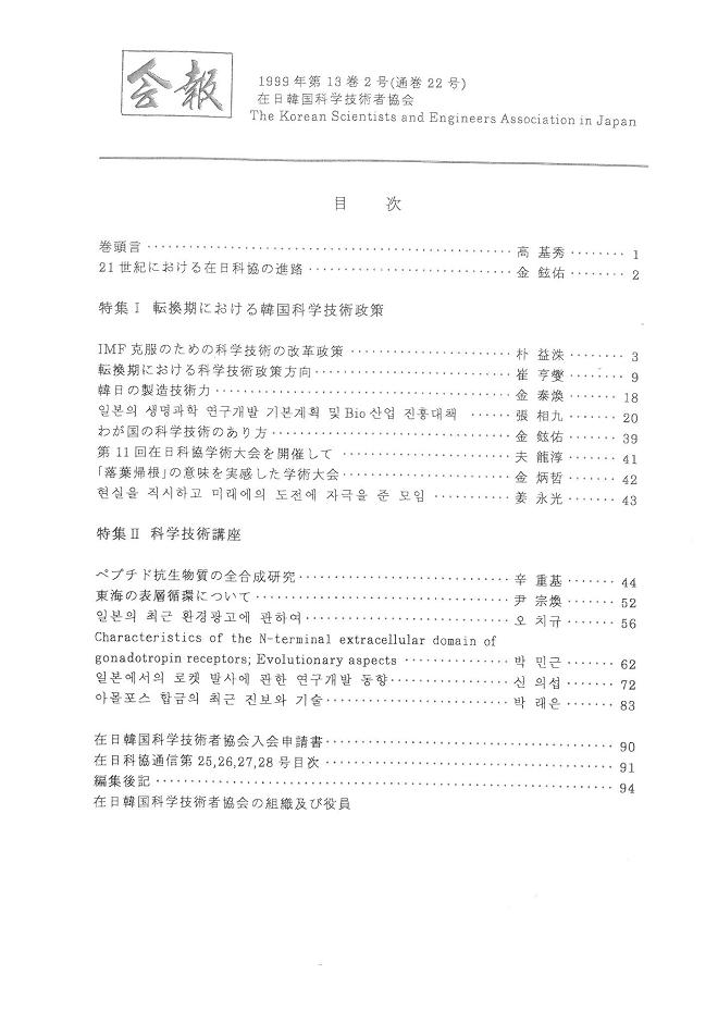 1999年 第13巻 第2号 (通巻22号)