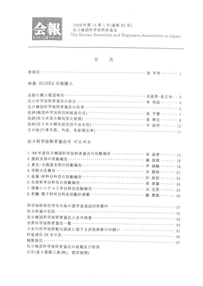 1999年 第14巻 第1号 (通巻23号)