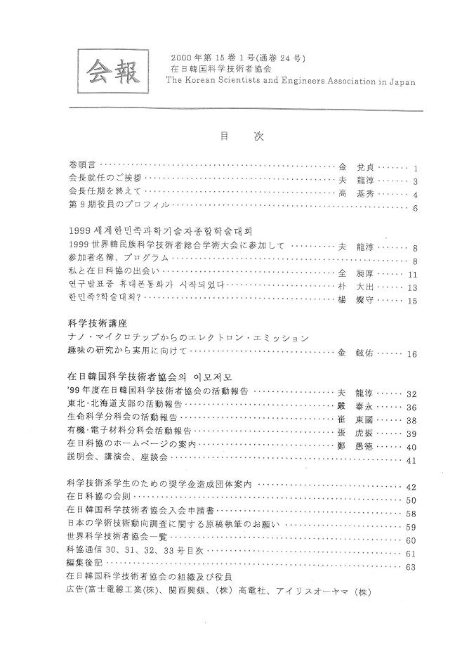 2000年 第15巻 第1号 (通巻24号)