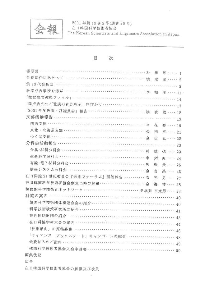 2001年 第16巻 第2号 (通巻26号)