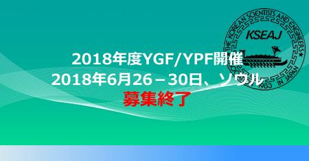 2018年度YGF/YPF開催 2018年6月26-30日、ソウル 募集終了