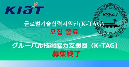 「グルーバル技術協力支援団(K-TAG)」募集終了