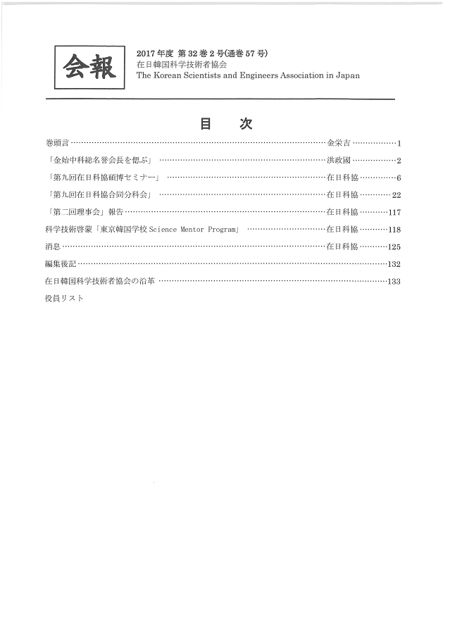2017年第32巻2号(通巻57号)