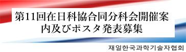 在日韓国科学技術者協会の第10回合同分科会の開催案内