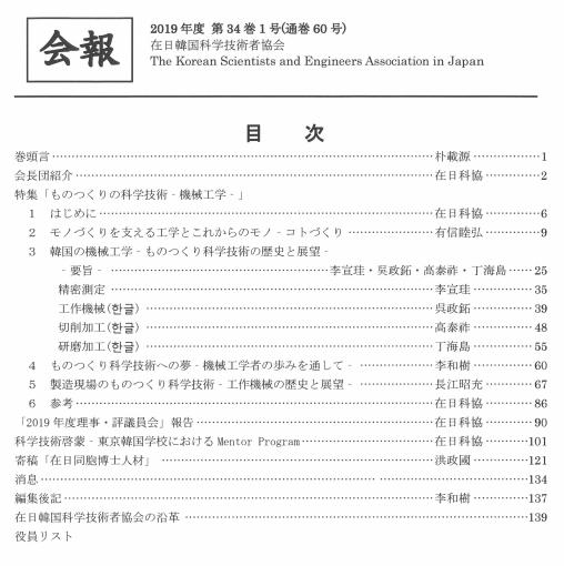 2019年第34巻1号(通巻60号)