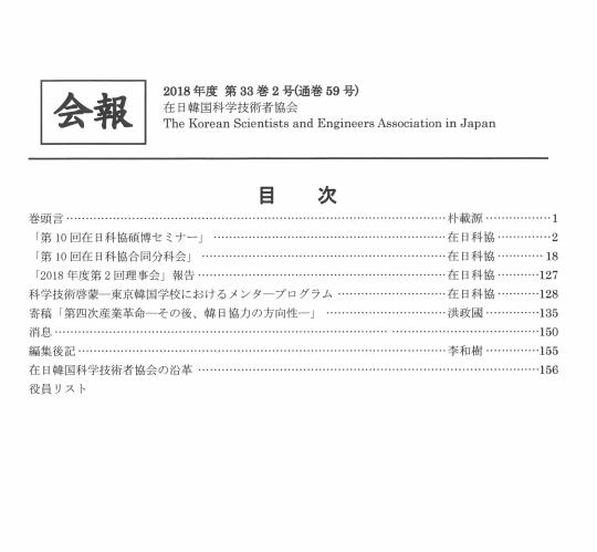 2018年第33巻2号(通巻59号)