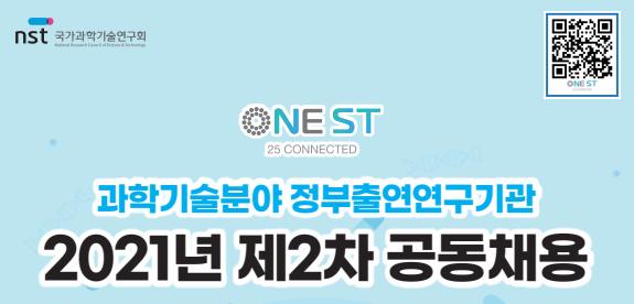 과학기술분야 정부출연연구기관 2021년 제2차 공동채용 홍보자료(포스터)